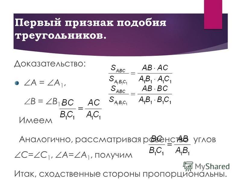 Первый признак подобия треугольников. Доказательство: A = A 1, B = B 1. Имеем Аналогично, рассматривая равенство углов C= C 1, A= A 1, получим Итак, сходственные стороны пропорциональны.