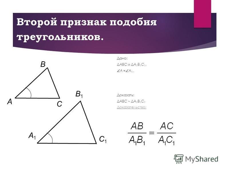 Второй признак подобия треугольников. Дано: ΔABC и ΔA 1 B 1 C 1, A = A 1, Доказать: ΔABC ~ ΔA 1 B 1 C 1 Доказательство: C Β A Β1Β1 C1C1 A1A1