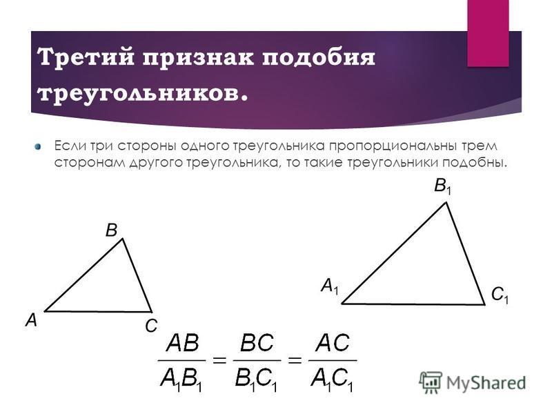 Третий признак подобия треугольников. Если три стороны одного треугольника пропорциональны трем сторонам другого треугольника, то такие треугольники подобны. C Β A C1C1 A1A1 Β1Β1