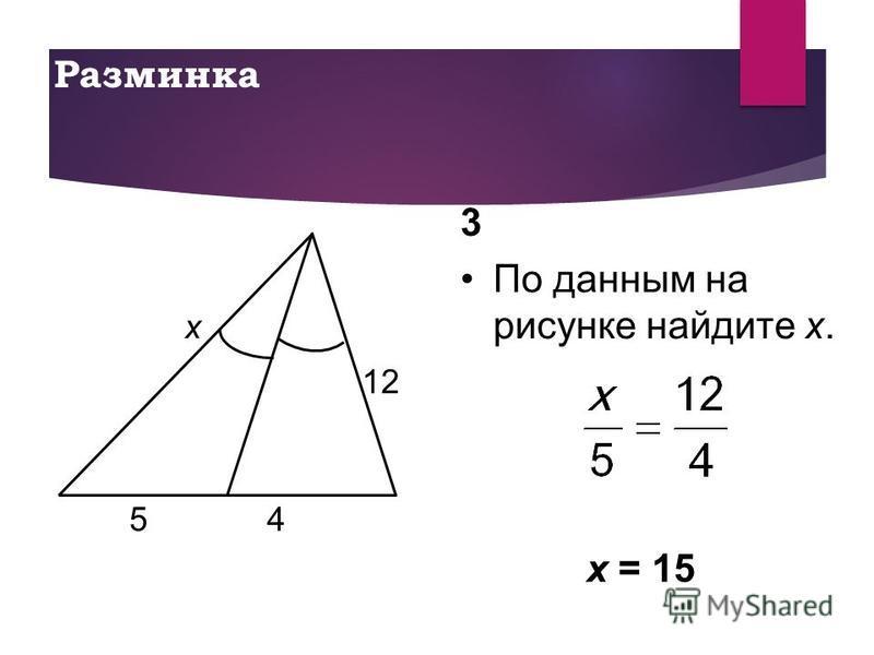 Разминка 3 По данным на рисунке найдите х. 12 х 54 х = 15