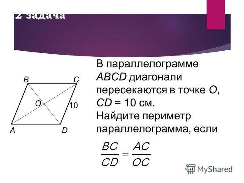 2 задача В параллелограмме ABCD диагонали пересекаются в точке О, CD = 10 см. Найдите периметр параллелограмма, если AD CB O 10