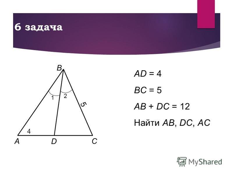 6 задача A B C D 1 2 5 4 AD = 4 BC = 5 AB + DC = 12 Найти AB, DC, AC