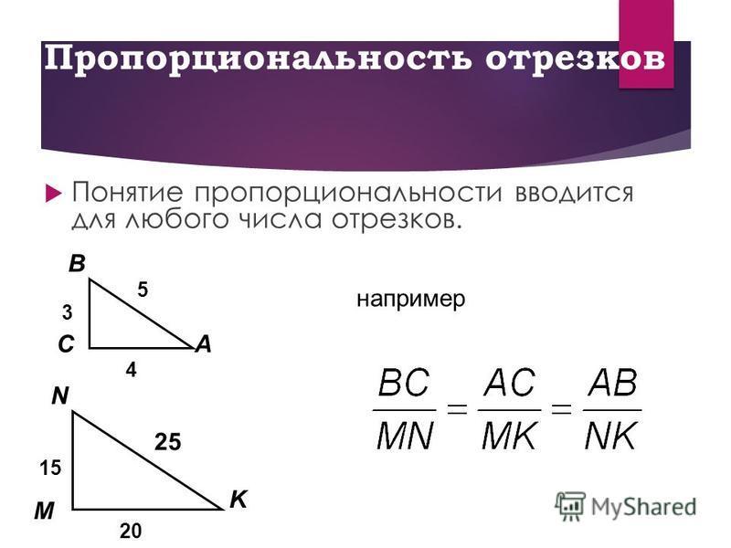 Пропорциональность отрезков Понятие пропорциональности вводится для любого числа отрезков. 5 20 15 25 3 4 AC B N M K например