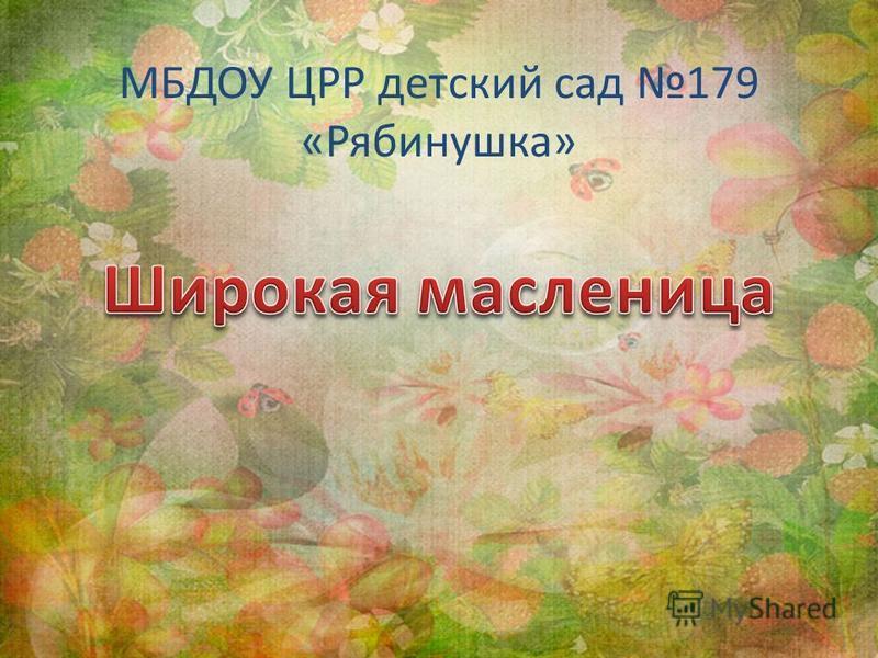 МБДОУ ЦРР детский сад 179 «Рябинушка»