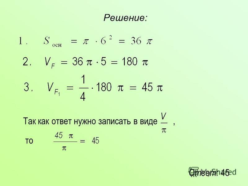 Решение: Ответ: 45 Так как ответ нужно записать в виде, то