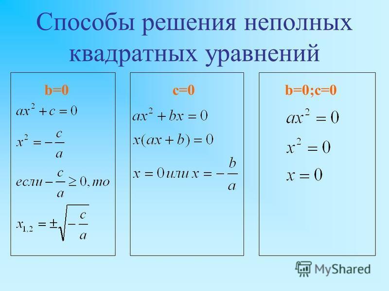 Способы решения неполных квадратных уравнений c=0b=0b=0;c=0