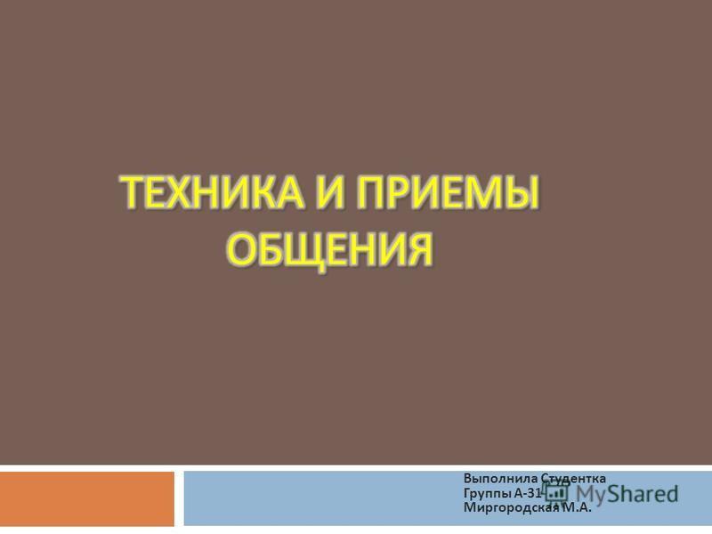 Выполнила Студентка Группы А -31 Миргородская М. А.