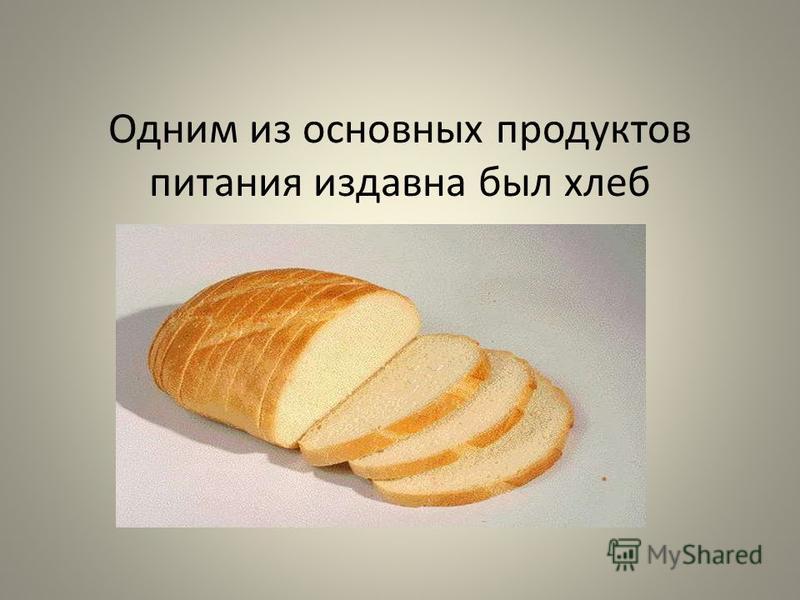 Одним из основных продуктов питания издавна был хлеб