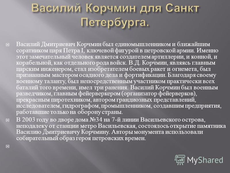 Василий Дмитриевич Корчмин был единомышленником и ближайшим соратником царя Петра I, ключевой фигурой в петровской армии. Именно этот замечательный человек является создателем артиллерии, и конной, и корабельной, как отдельного рода войск. В. Д. Корч