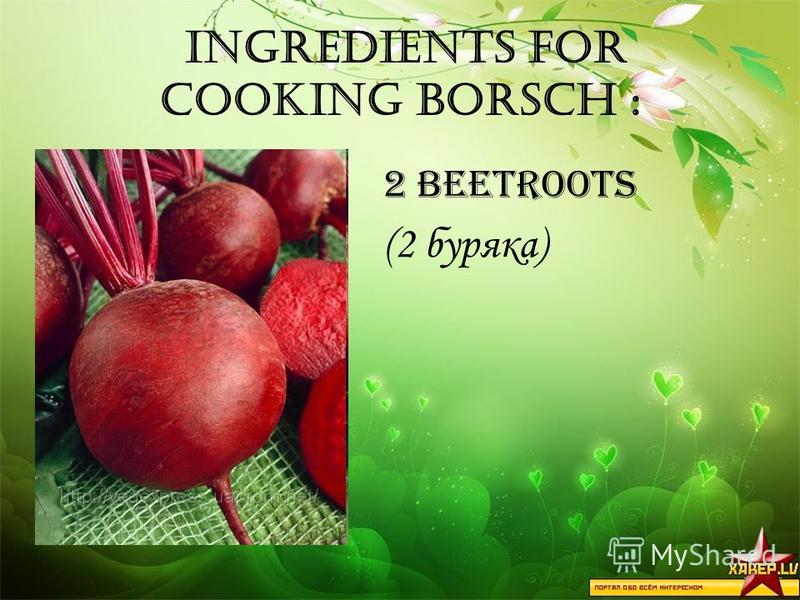 Ingredients for cooking borsch : 2 beetroots (2 буряка)