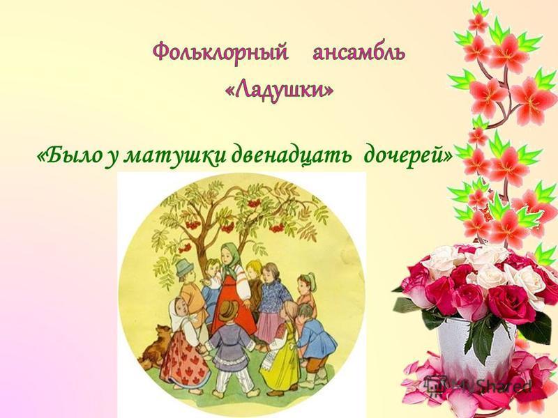 «Было у матушки двенадцать дочерей»