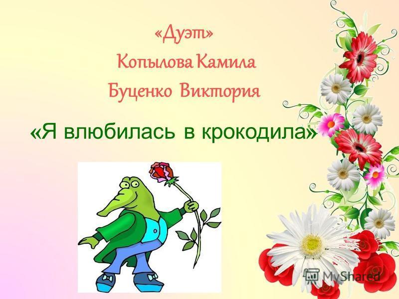 «Дуэт» Копылова Камила Буценко Виктория