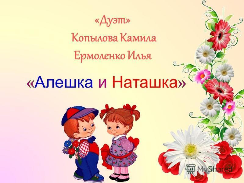 «Дуэт» Копылова Камила Ермоленко Илья