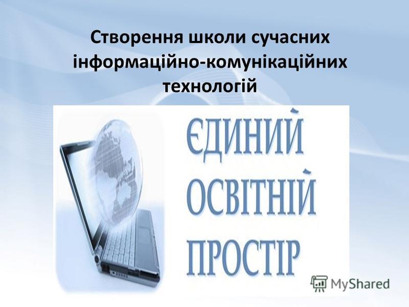Створення школи сучасних інформаційно-комунікаційних технологій