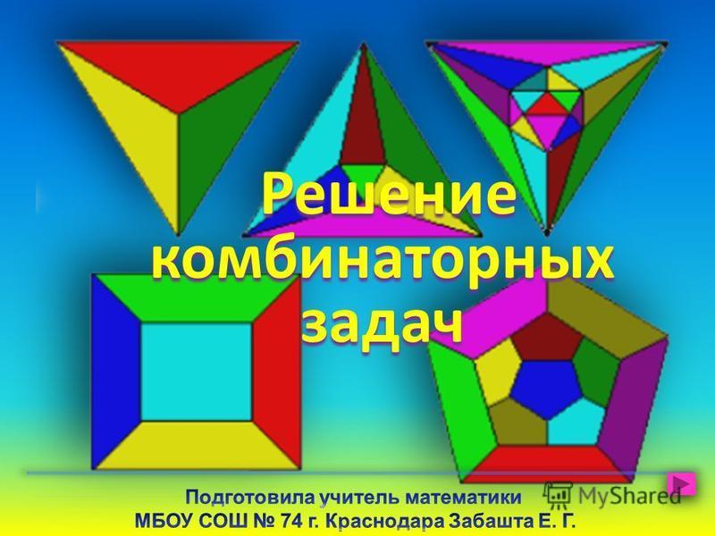 Решение комбинаторных задач Решение комбинаторных задач