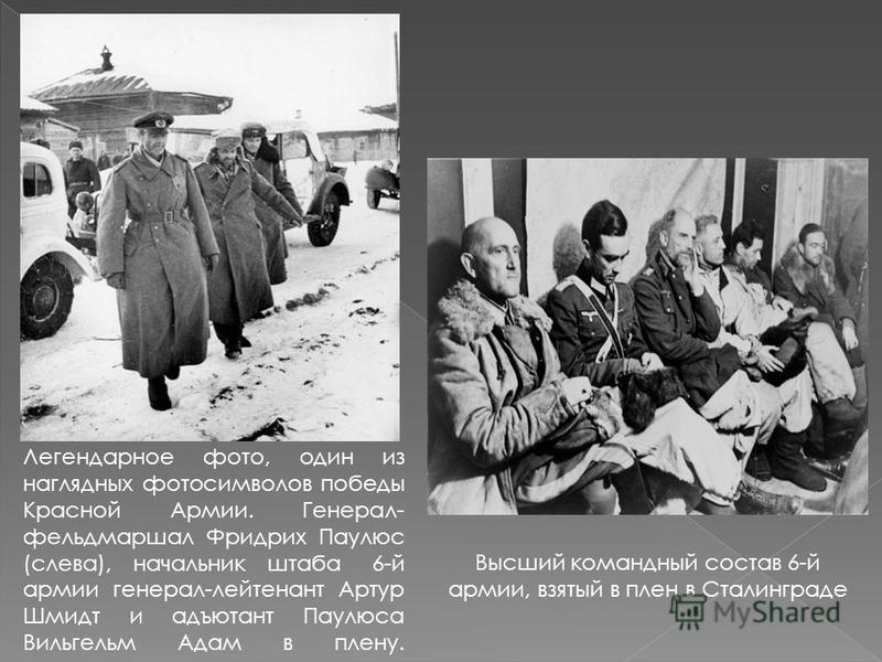 Высший командный состав 6-й армии, взятый в плен в Сталинграде Легендарное фото, один из наглядных фото символов победы Красной Армии. Генерал- фельдмаршал Фридрих Паулюс (слева), начальник штаба 6-й армии генерал-лейтенант Артур Шмидт и адъютант Пау