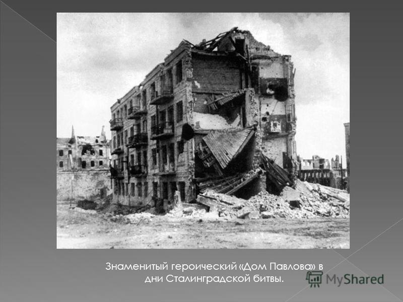 Знаменитый героический «Дом Павлова» в дни Сталинградской битвы.