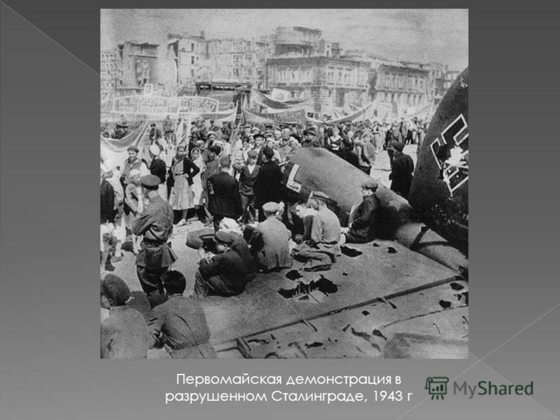 Первомайская демонстрация в разрушенном Сталинграде, 1943 г