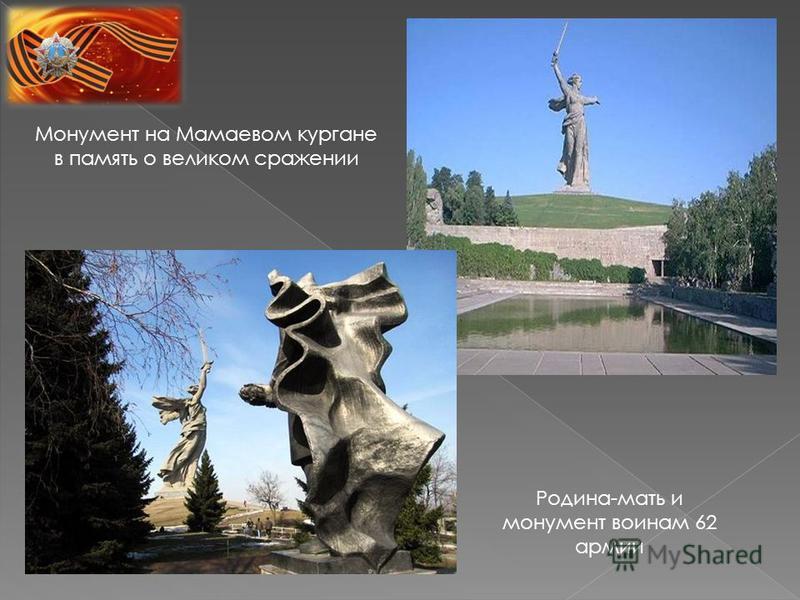 Монумент на Мамаевом кургане в память о великом сражении Родина-мать и монумент воинам 62 армии