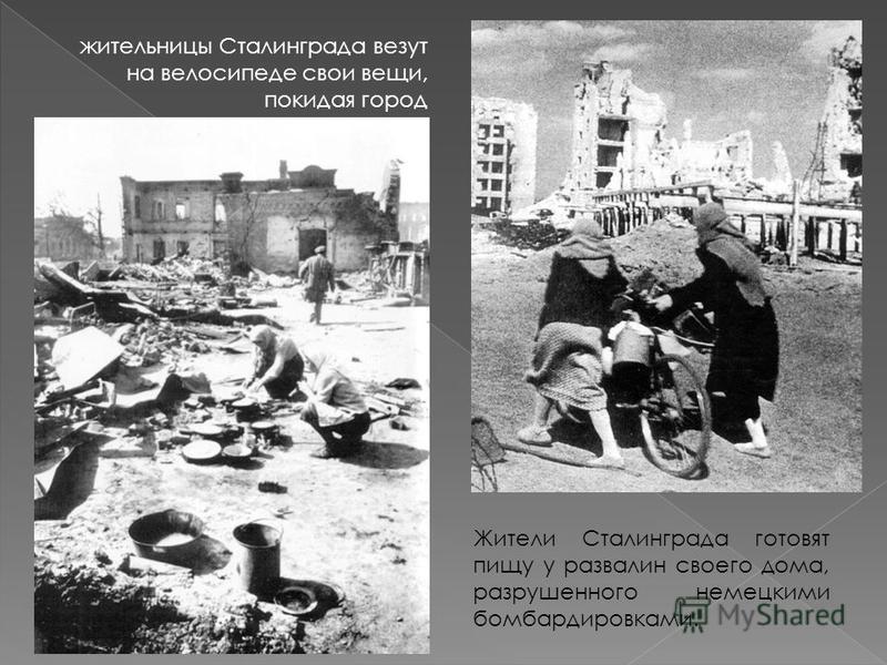 Жители Сталинграда готовят пищу у развалин своего дома, разрушенного немецкими бомбардировками. жительницы Сталинграда везут на велосипеде свои вещи, покидая город