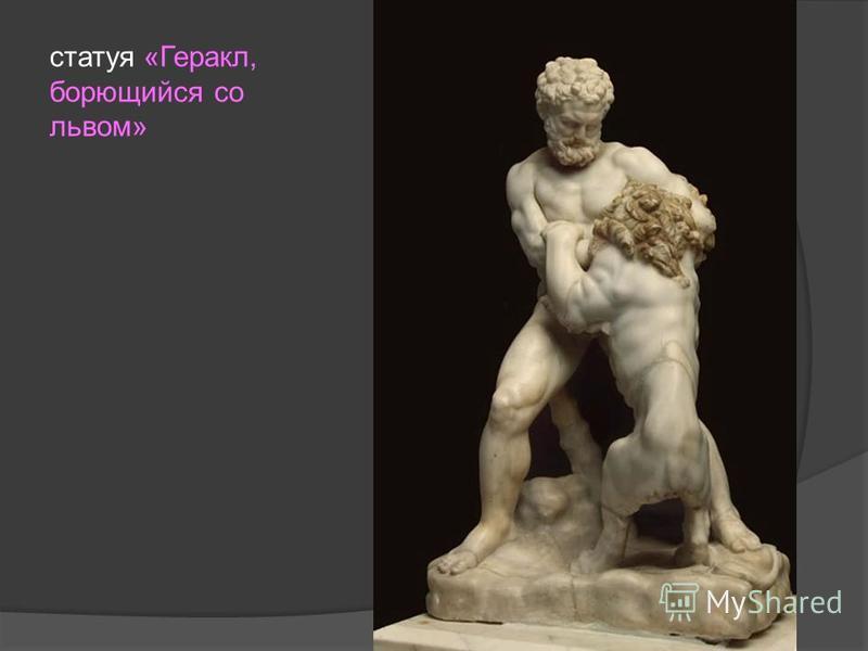 статуя «Геракл, борющийся со львом»