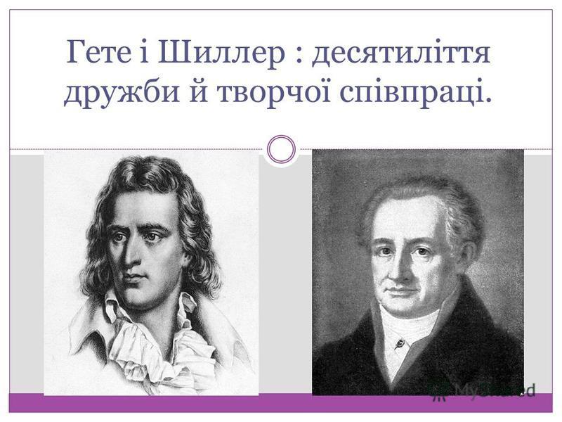 Гете і Шиллер : десятиліття дружби й творчої співпраці.