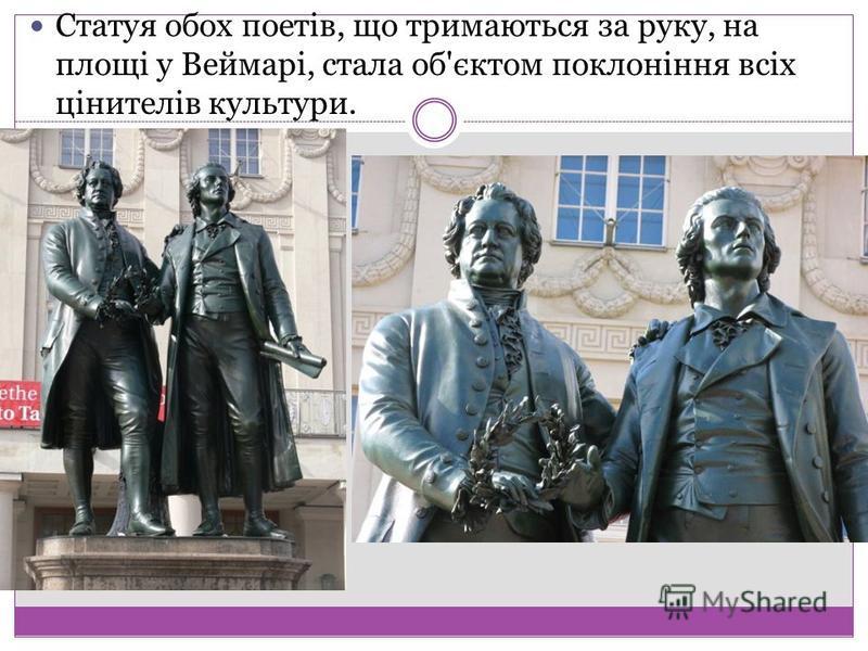 Статуя обох поетів, що тримаються за руку, на площі у Веймарі, стала об'єктом поклоніння всіх цінителів культури.