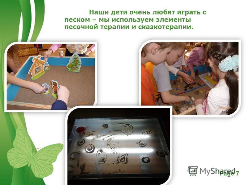 Free Powerpoint TemplatesPage 7 Наши дети очень любят играть с песком – мы используем элементы песочной терапии и сказкотерапии.
