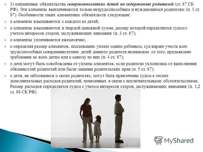 алименты обязанность родителей содержать своих детей поверхности