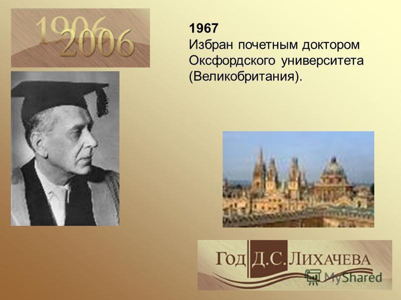 1967 Избран почетным доктором Оксфордского университета (Великобритания).