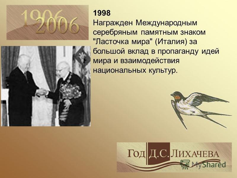 1998 Награжден Международным серебряным памятным знаком Ласточка мира (Италия) за большой вклад в пропаганду идей мира и взаимодействия национальных культур.