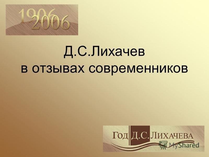Д.С.Лихачев в отзывах современников