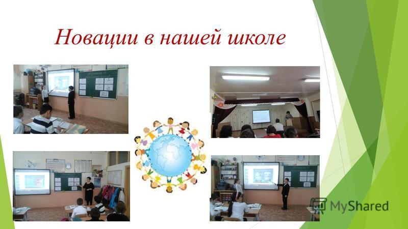 Новации в нашей школе Фото классов