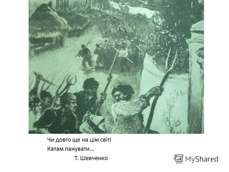 Чи довго ще на цім світі Катам панувати… Т. Шевченко