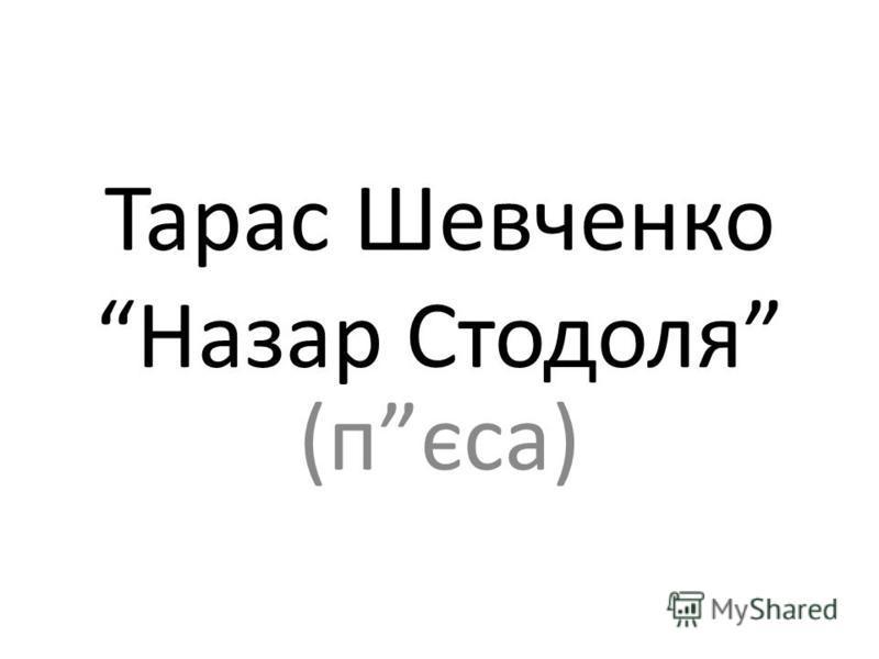 Тарас Шевченко Назар Стодоля (пєса)