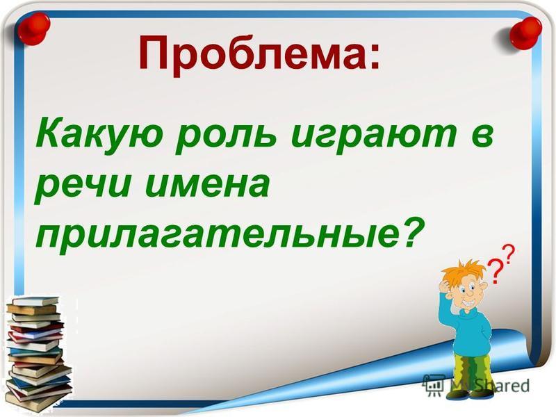 Слова, отвечающие на вопросы «какой?», «какая?», «какое?», «какие» и обозначающие признак предмета, называются именами прилагательными. Вывод: