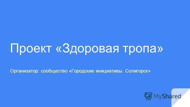 Проект «Здоровая тропа» Организатор: сообщество «Городские инициативы. Солигорск»