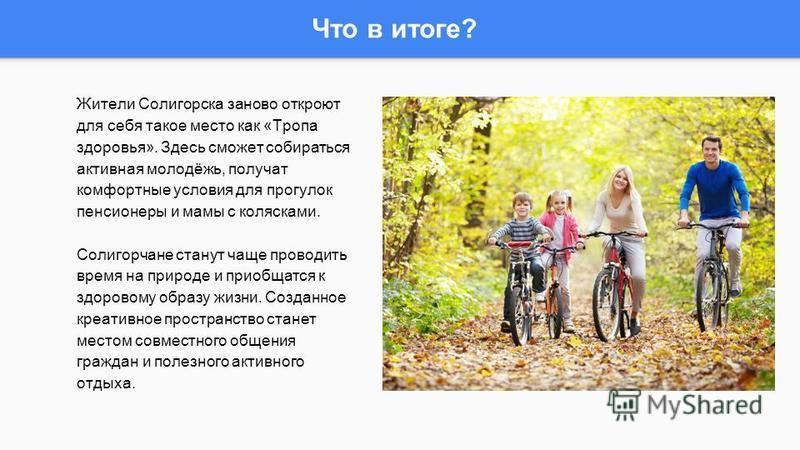 Что в итоге? Жители Солигорска заново откроют для себя такое место как «Тропа здоровья». Здесь сможет собираться активная молодёжь, получат комфортные условия для прогулок пенсионеры и мамы с колясками. Солигорчане станут чаще проводить время на прир