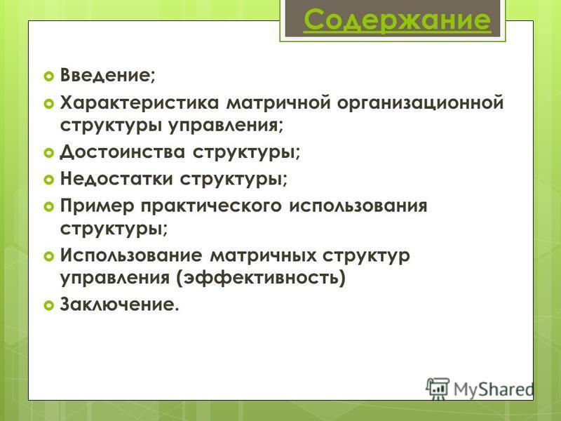 Содержание Введение; Характеристика матричной организационной структуры управления; Достоинства структуры; Недостатки структуры; Пример практического использования структуры; Использование матричных структур управления (эффективность) Заключение.