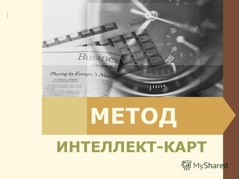 LOGO МЕТОД ИНТЕЛЛЕКТ-КАРТ