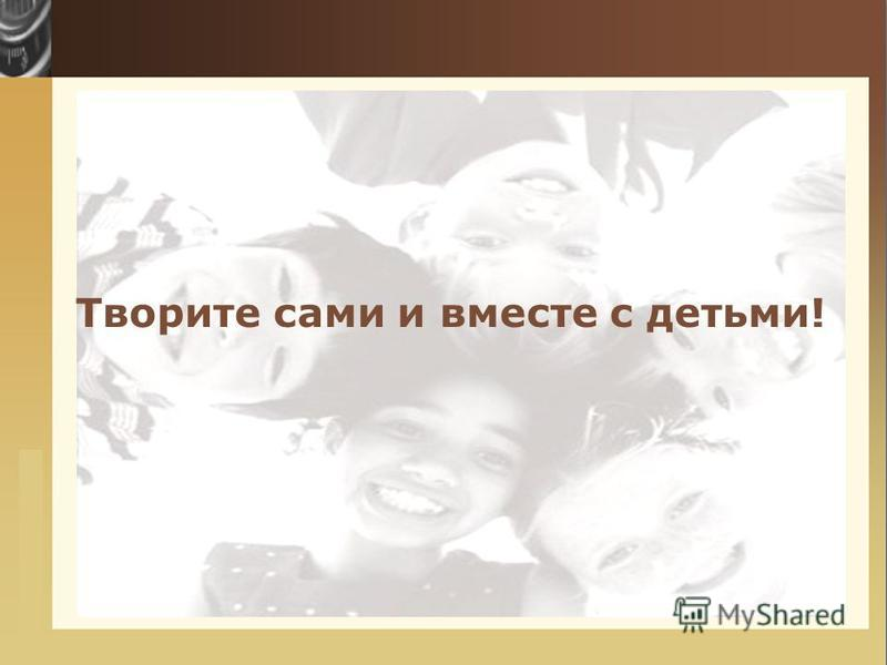 www.themegallery.com Творите сами и вместе с детьми!