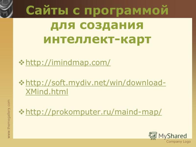 www.themegallery.com Сайты с программой для создания интеллект-карт http://imindmap.com/ http://soft.mydiv.net/win/download- XMind.html http://soft.mydiv.net/win/download- XMind.html http://prokomputer.ru/maind-map/ Company Logo