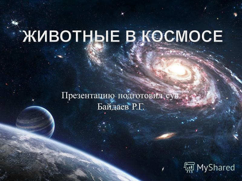 Презентацию подготовил сув. Байдаев Р. Г.