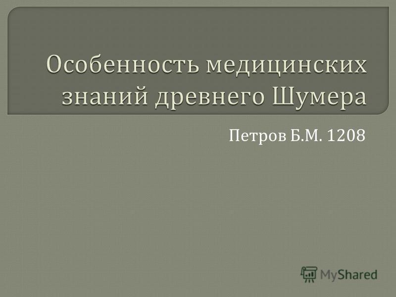 Петров Б. М. 1208