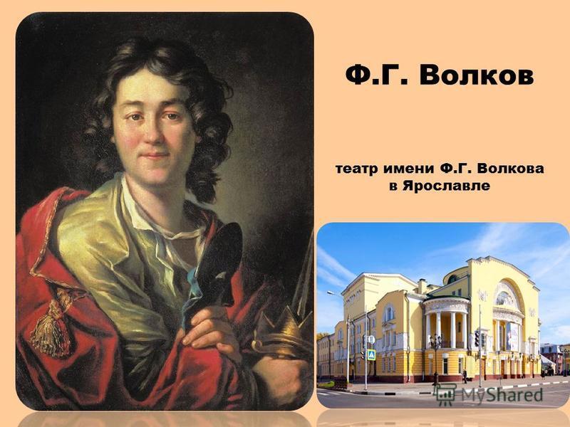 Ф.Г. Волков театр имени Ф.Г. Волкова в Ярославле