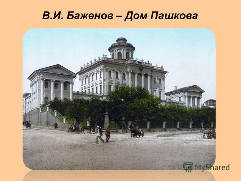В.И. Баженов – Дом Пашкова