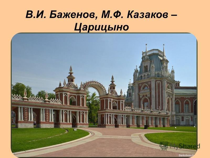 В.И. Баженов, М.Ф. Казаков – Царицыно