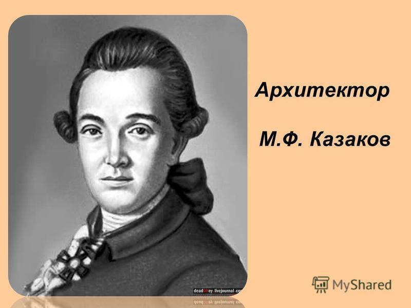 Архитектор М.Ф. Казаков