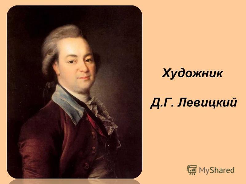 Художник Д.Г. Левицкий