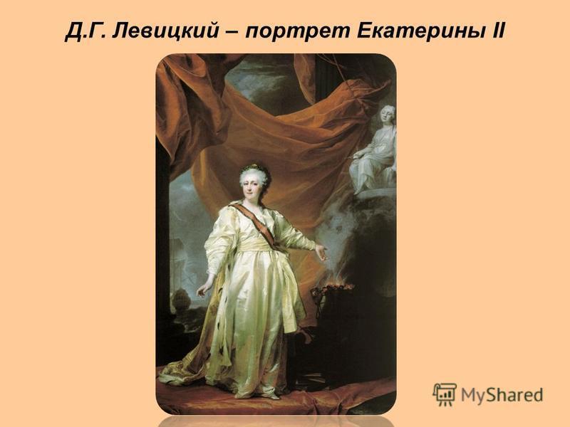Д.Г. Левицкий – портрет Екатерины II